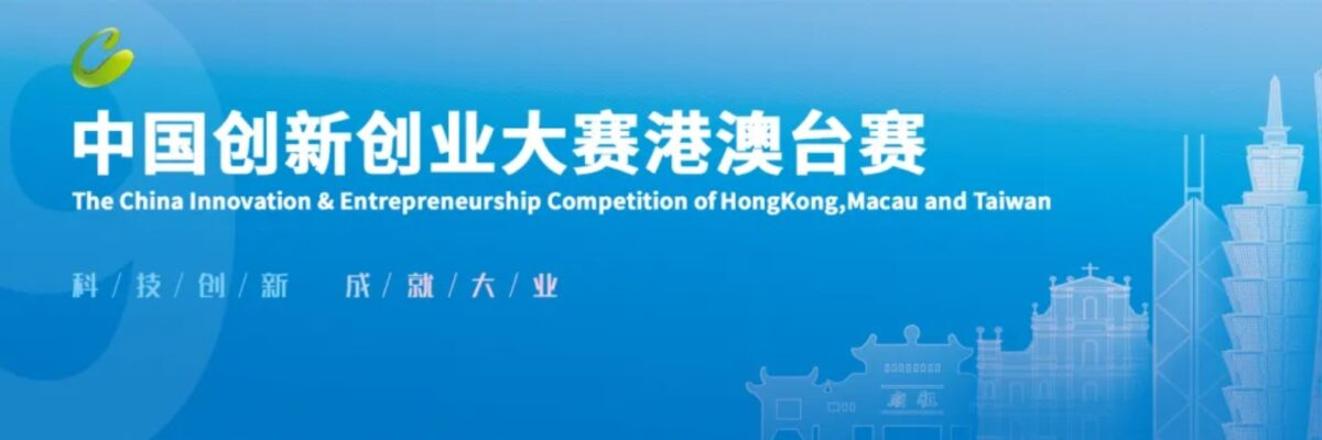 The China Innovation & Entrepreneurship Competition of HK, MC & TW